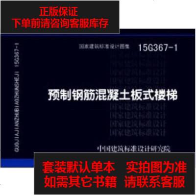 【二手8成新】15G367-1預制鋼筋混凝土板式樓梯 9787518201198