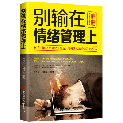 別輸在情緒管理上 我的情緒我掌控調整心態控制情緒的書 如何控制自己的情緒的人智者從來不會輸給情緒管理成人勵志書籍