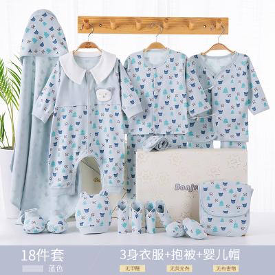 班杰威爾Banjvall新生兒衣服嬰幼兒內衣禮盒春秋套裝純棉夏季剛出生初生滿月寶寶嬰幼兒通用禮物用品