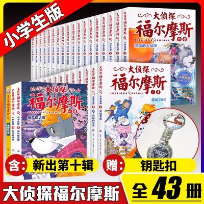 【全新升級版】大偵探福爾摩斯探案集小學生版全套43冊 全十輯兒童懸疑偵探推理小說