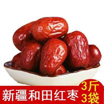 新疆红枣1500g新疆特产和田大枣免洗枣子骏枣非特级大红枣干