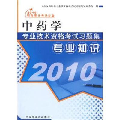 123 (2010)中藥學專業技術資格考試習題集--專業知識