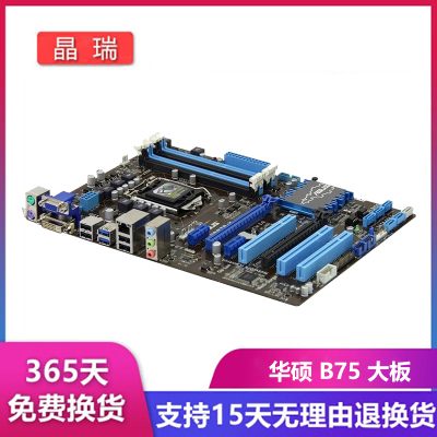 【二手95新】華碩技嘉 主板 P8B75 1155針 DDR3 大板 臺式電腦主機 組裝兼容機電腦主板B85 Z97主板