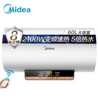 美的60L家用电热水器 2100W变频速热 5倍热水 抑菌管路 无线遥控一级能效