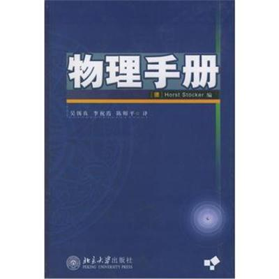 物理手冊 (德)斯托克,吳錫真 9787301064023 北京大學出版社