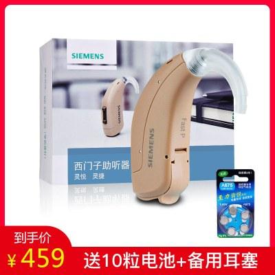 西門子(SIEMENS)靈捷Fast-P助聽器+10粒電池 老年人耳聾耳背式中重度耳聾無線老人助聽器中度弱聽人士