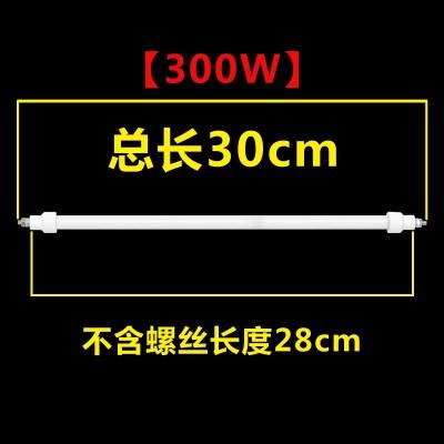 康寶消毒柜加熱燈管220v遠紅外線高溫電發熱管300W通用配件石英管 不含螺絲長度28厘米300W 一