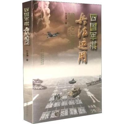 WX1四國軍棋兵法應用