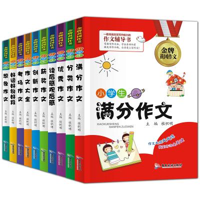 10本 小學生滿分作文 獲獎作文 尖子生作文 1—6年級黃岡作文 學生作文工具書