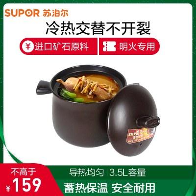 苏泊尔(SUPOR)新陶养生煲TB35A1(深汤煲)