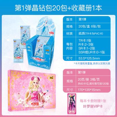 卡游精灵梦叶罗丽卡片公主收藏卡册女孩玩具动漫游戏儿童卡牌全套 叶罗丽 晶钻包 20包 收藏册