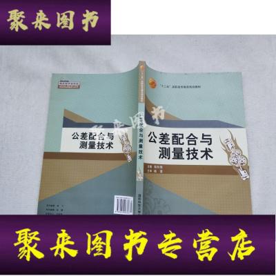 《正版九成新》公差 配合與測量技術 國防科技大學出版社