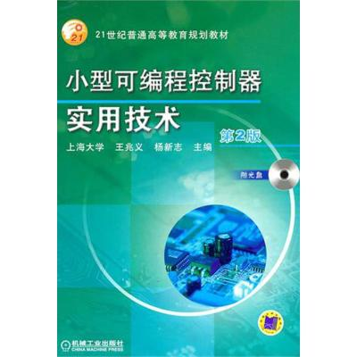 正版 小型可编程控制器实用技术(第2版) 王兆义,杨新志 编 机械工业出版社 9787111054788 书籍