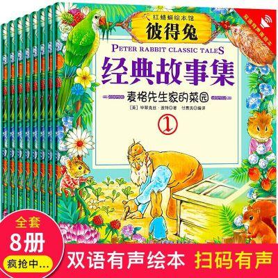 彼得兔經典故事系列繪本大全集中英雙語版兒童文學書籍 彼得兔和他的朋友們的新故事不注音版兒童讀物3-5-6周歲讀物書