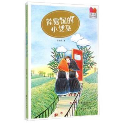 正版書籍 管家琪奇幻童話系列:蓮霧國的小女巫 9787535062055 海燕出版社
