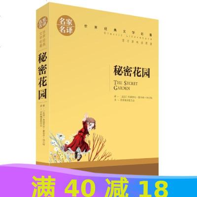 正版 秘密花園 中文版 名家名譯經典文學世界名著 原汁原味讀名著 兒童青少年版 中小學生課外書籍