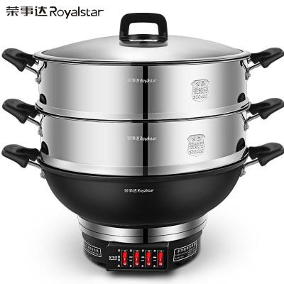 榮事達(Royalstar)電蒸鍋電熱鍋電煮鍋電炒鍋多用途鍋三層大容量DRG-36A 6.5L
