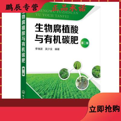生物腐植酸與有機碳肥9787122327567