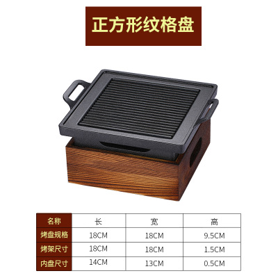 韩式酒精烤肉炉固体酒精炉烧烤炉烤肉锅铁板烧烤肉盘料理烤炉商用 18x18cm木座韩式烤盘