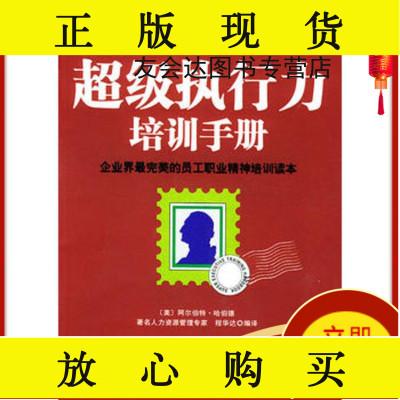 致加西亚的信超级执行力培训手册9787800804359程华达,群言出版社