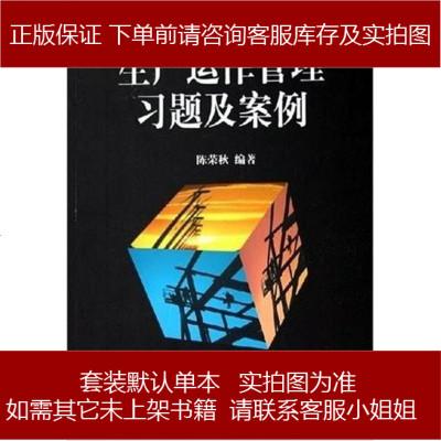生產運作管理習題及案例 陳榮秋 機械工業出版社 9787111165538