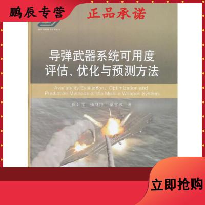導彈武器系統可用度評估.優化與預測方法