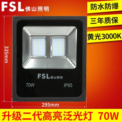 FSL брэндийн гадна сурталчилгаа үзэсгэлэнгийн 70W LED гэрэл 3000K  цагаан