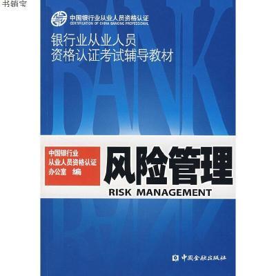風險管理9787504944580中國銀行業從業人員資格認證辦公室 編中