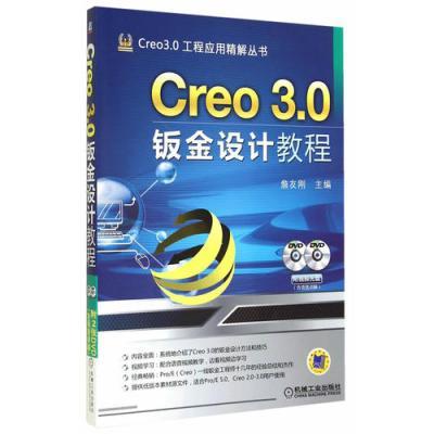 Creo 3.0钣金设计教程