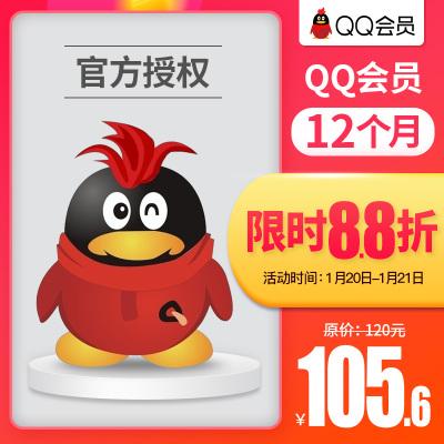 【特惠88折】腾讯QQ会员12个月 qq会员1年卡 qq会员一年费 qqvip直充 自动充值