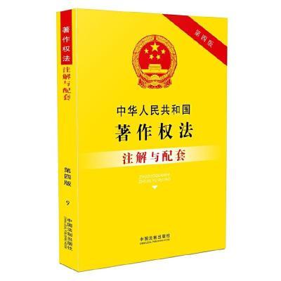 正版 中华人民共和国著作权法注解与配套(第四版) 中国法制出版社 国务院法制办公室 9787509384145 书籍