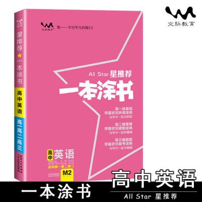 【正版2020版】一本涂书高中英语知识 星推荐高一高二三辅导图书高考英语阅读理解专项训练题