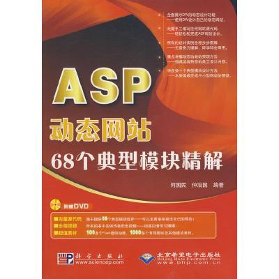 正版 ASP动态网站68个典型模块精解(1***) 科学出版社 何国民,仲治国 编著 9787030241405 书籍