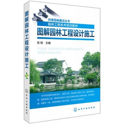 風景園林建設叢書--圖解園林工程設計施工