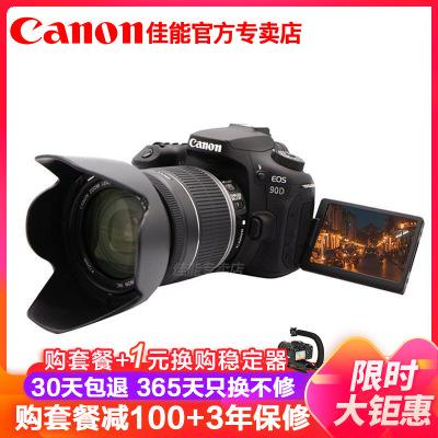 佳能(Canon) EOS 90D 中高端數碼單反相機 18-200 IS 防抖鏡頭套裝 3250萬像素 禮包版