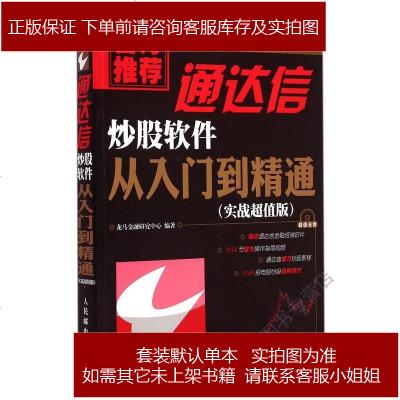 通達信炒股軟件從入到精通 龍馬金融研究中心 人民郵電出版社 9787115384409