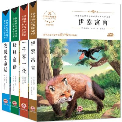 4冊青少版文學名著 伊索寓言 安徒生童話 格林童話 一千零一夜