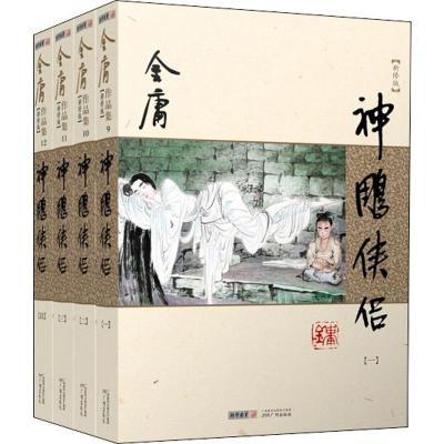 神雕侠侣 新修版(4册) 金庸 著作 文学 文轩网