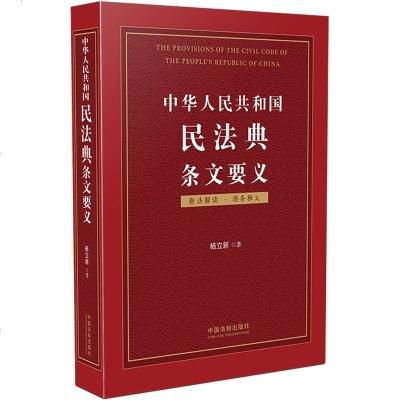【正版2020最新版民法典】中華人民和國民法典條文要義 楊 新  民 典條文解讀釋義  原意  背景民法典解讀 中