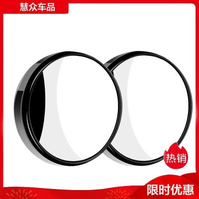 汽车后视镜小圆镜倒车盲点镜高清360度可调广角带边框反光辅助镜 有边框小圆镜-黑色一对