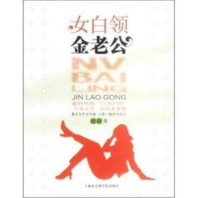 【正版】女白領金老公9787806811399趙趙上海社會科學院出版社