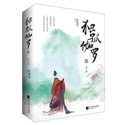 《独孤伽罗》(全两册)