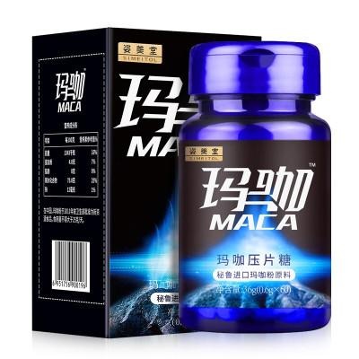 姿美堂(SIMEITOL)秘魯原料藍山瑪卡瑪咖黑瑪咖 精片MACA成人男性保健36G(0.6g*60片/盒)添加牡蠣黃精