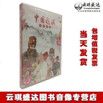 原裝正版中國越調名家訪談2上路調DVD音像光盤