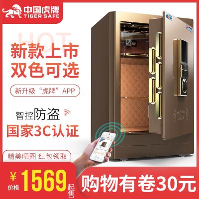 中國虎牌保險柜家用小型指紋密碼3C認證45cm 60cm 70cm隱形保險箱家用辦公床頭全鋼入墻防盜新款