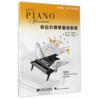 菲伯爾鋼琴基礎教程 第6級 課程和樂理,技巧和演奏