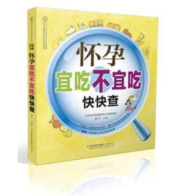 正版書籍 親親樂讀系列:懷孕宜吃不宜吃快快查 9787553720166 江蘇科學技