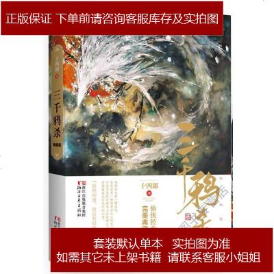 三千鴉殺·典藏版 十四郎 浙江文藝出版社 9787533946333