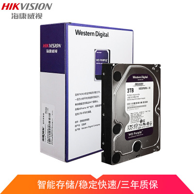 海康威視硬盤 西數數據 WD 監控硬盤 紫盤3TB 監控設備套裝配件 錄像機專用監控硬盤 WD30PURX