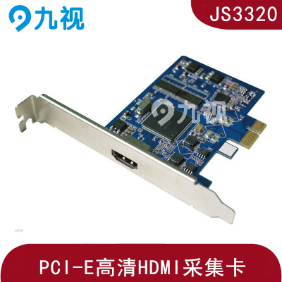适用于九视JS3320 HDMI高清视频采集卡 PS3游戏直播卡视频会议PCI-E内置
